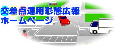 交差点運用形態|交通規制課│交通部│青森県警察