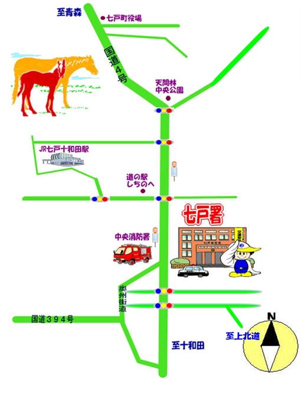 アクセス|七戸警察署│青森県内...
